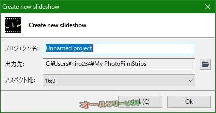 PhotoFilmStrip--プロジェクトのプロパティ--オールフリーソフト