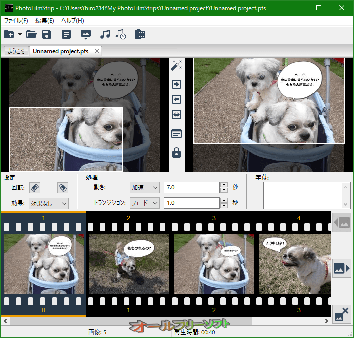 PhotoFilmStrip--画像追加後--オールフリーソフト