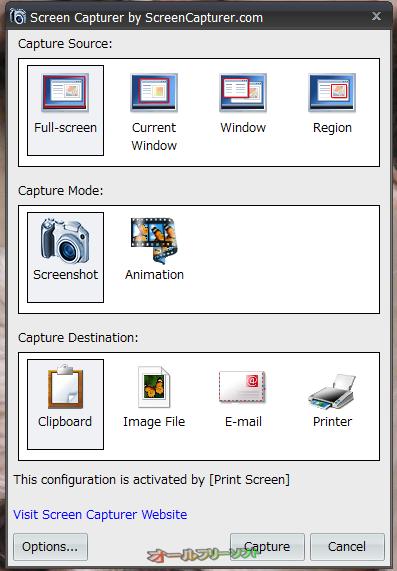Free Screen Capturer--起動時の画面--オールフリーソフト