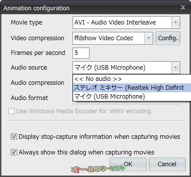 Free Screen Capturer--動画設定--オールフリーソフト