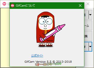 GifCam--製品情報--オールフリーソフト
