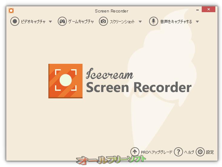 Icecream Screen Recorder--メインウインドウ--オールフリーソフト