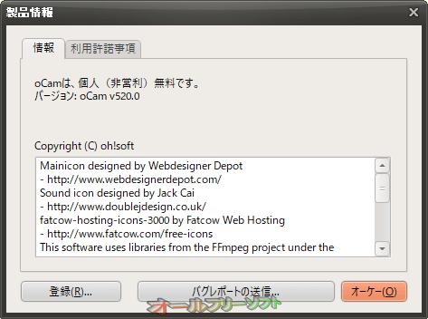 oCam--製品情報--オールフリーソフト