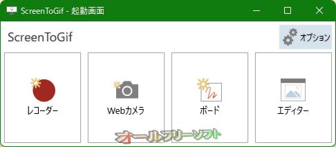 Screen To Gif--起動時の画面--オールフリーソフト