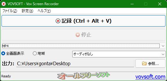 Vov Screen Recorder--メインウインドウ--オールフリーソフト