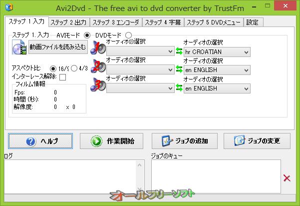 Avi2Dvd--Step1入力(起動時の画面)--オールフリーソフト