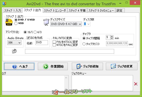Avi2Dvd--Step2出力--オールフリーソフト