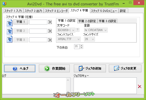 Avi2Dvd--Step4字幕--オールフリーソフト