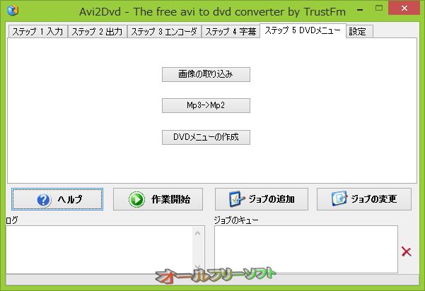 Avi2Dvd--Step5DVDメニュー--オールフリーソフト