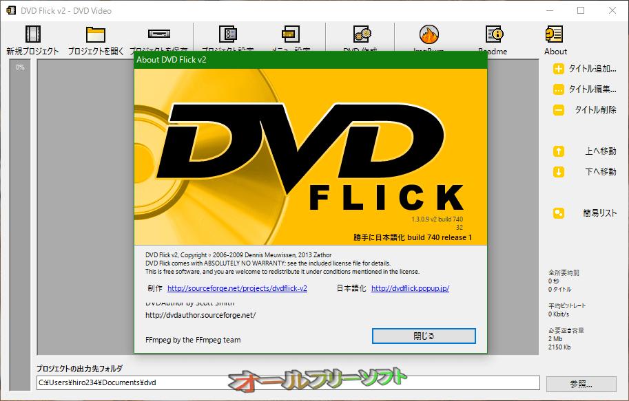 DVD Flick--About--オールフリーソフト