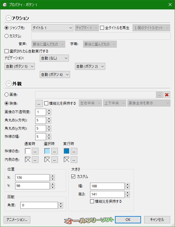 DVDStyler--プロパティ--オールフリーソフト