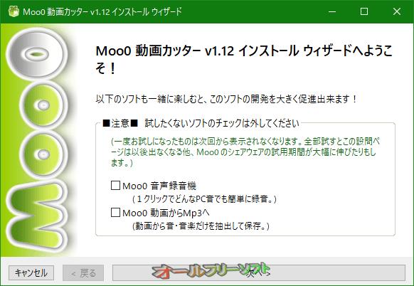 Moo0 動画カッター--オールフリーソフト