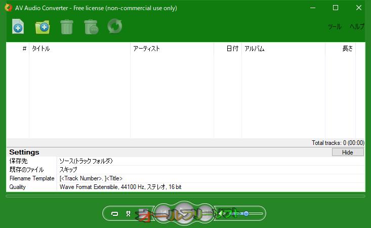 AV Audio Converter--起動時の画面--オールフリーソフト