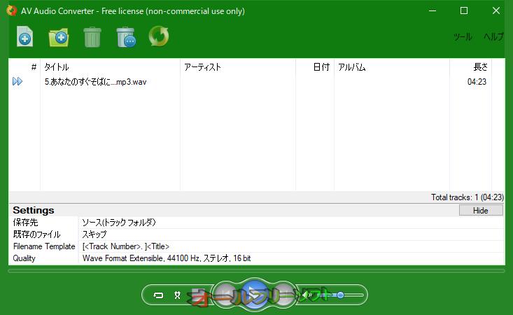 AV Audio Converter--ファイル選択後--オールフリーソフト