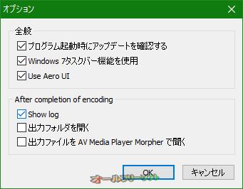 AV Audio Converter--オプション--オールフリーソフト