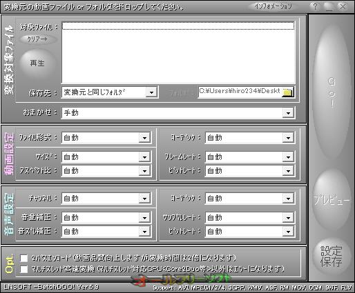 BatchDOO!--起動時の画面--オールフリーソフト