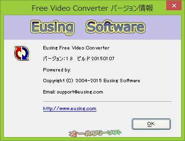 Eusing Free Video Converter--バージョン情報--オールフリーソフト