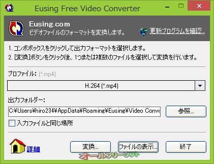 Eusing Free Video Converter--起動時の画面--オールフリーソフト