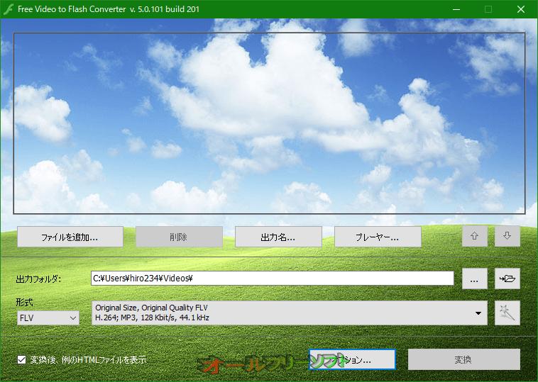 Free Video to Flash Converter--テーマ変更時--オールフリーソフト