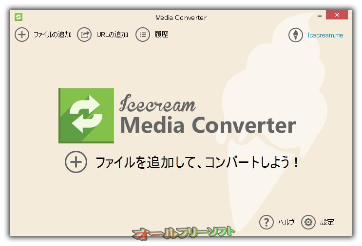 Icecream Media Converter--起動時の画面--オールフリーソフト
