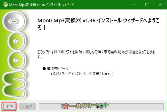 Moo0 オーディオ変換器--オールフリーソフト