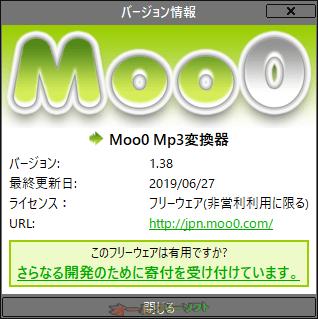 Moo0 Mp3変換器--バーション情報--オールフリーソフト