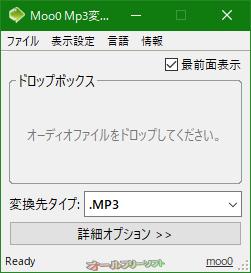 Moo0 Mp3変換器--起動時の画面--オールフリーソフト