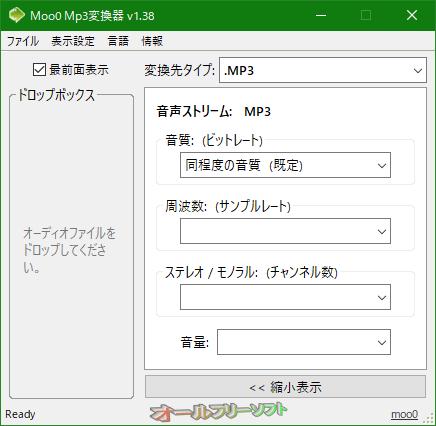 Moo0 Mp3変換器--詳細表示--オールフリーソフト
