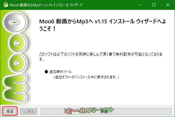 Moo0 動画音声抽出器--オールフリーソフト