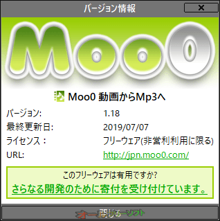Moo0 動画から音声ファイルへ--バーション情報--オールフリーソフト