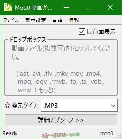 Moo0 動画音声抽出器--起動時の画面--オールフリーソフト