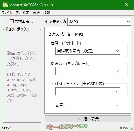 Moo0 動画から音声ファイルへ--詳細表示--オールフリーソフト