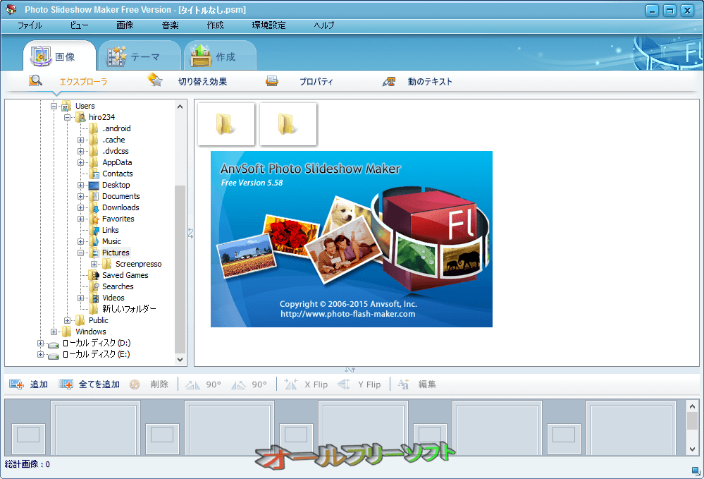Photo Slideshow Maker Free Version--バージョン情報--オールフリーソフト