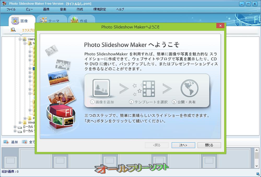 Photo Slideshow Maker Free Version--スライドショーウィザード--オールフリーソフト