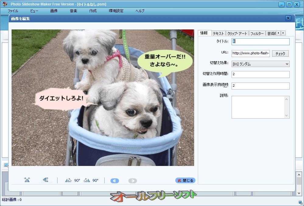 Photo Slideshow Maker Free Version--ウィザード/画像編集--オールフリーソフト