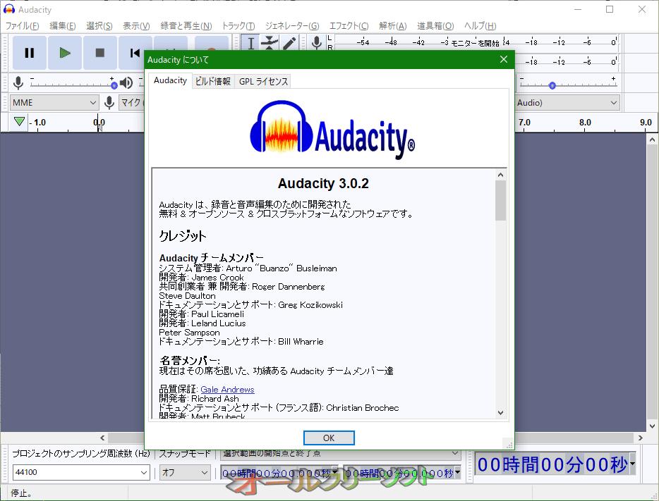 Audacity--Audacityについて--オールフリーソフト