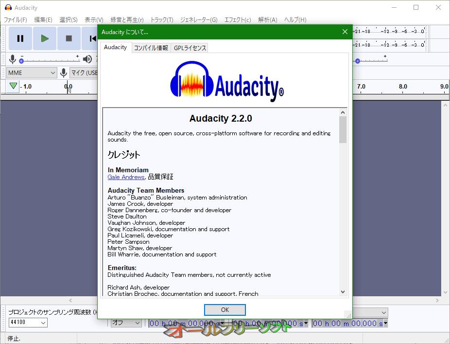 Audacity--2.2.0 alpha--オールフリーソフト