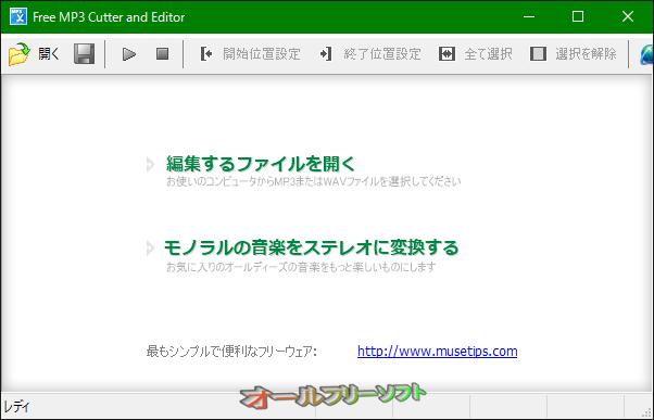 Free MP3 Cutter and Editor--起動時の画面--オールフリーソフト