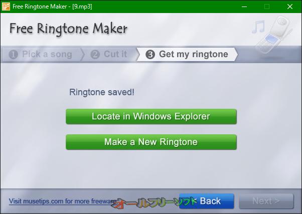 Free Ringtone Maker--保存後--オールフリーソフト