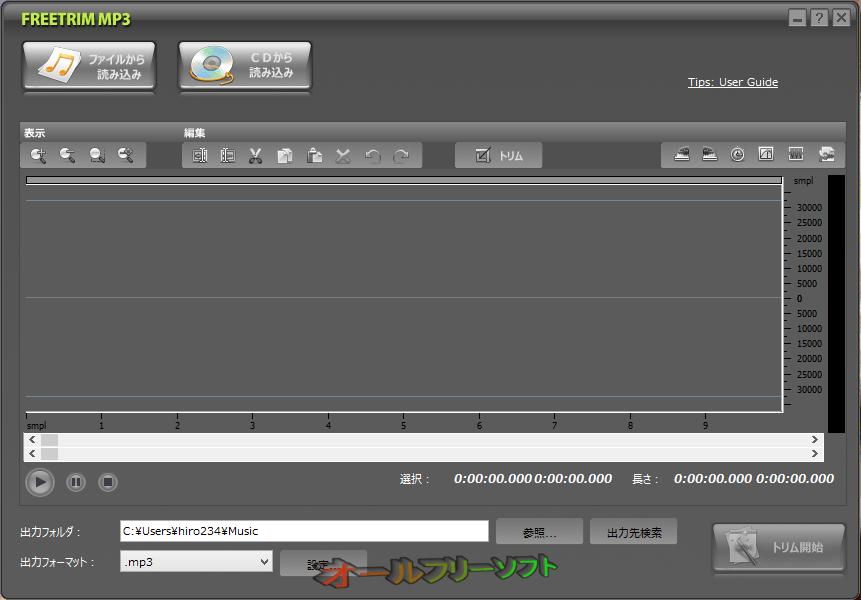FreeTrim MP3--起動時の画面--オールフリーソフト