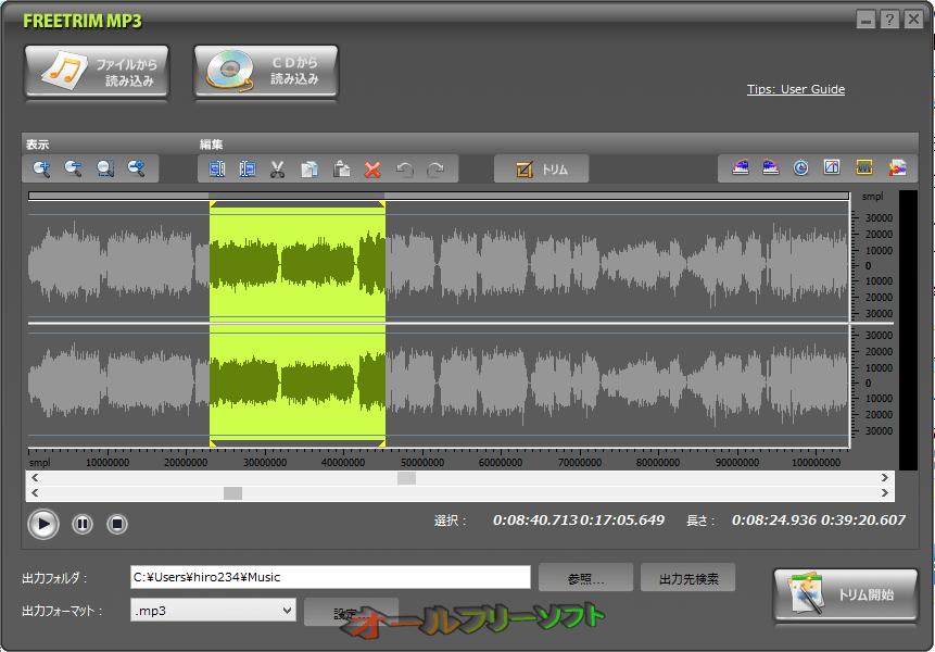 FreeTrim MP3--編集中--オールフリーソフト