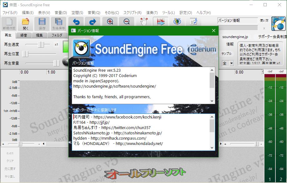 SoundEngine Free--バージョン情報--オールフリーソフト