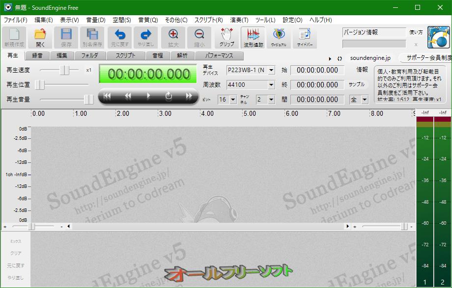 SoundEngine Free--起動時の画面--オールフリーソフト