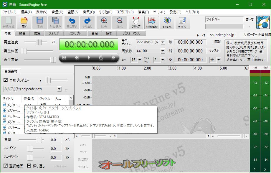 SoundEngine Free--サイドバー--オールフリーソフト