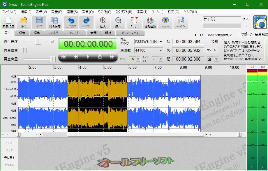 SoundEngine Free--編集--オールフリーソフト
