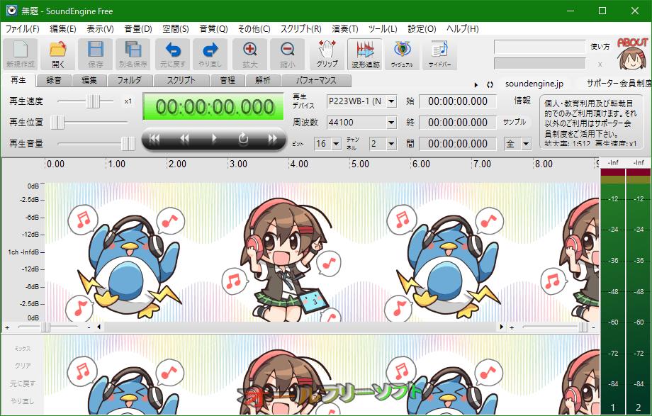 SoundEngine Free--プロ生ちゃん(暮井 慧)のスキン--オールフリーソフト
