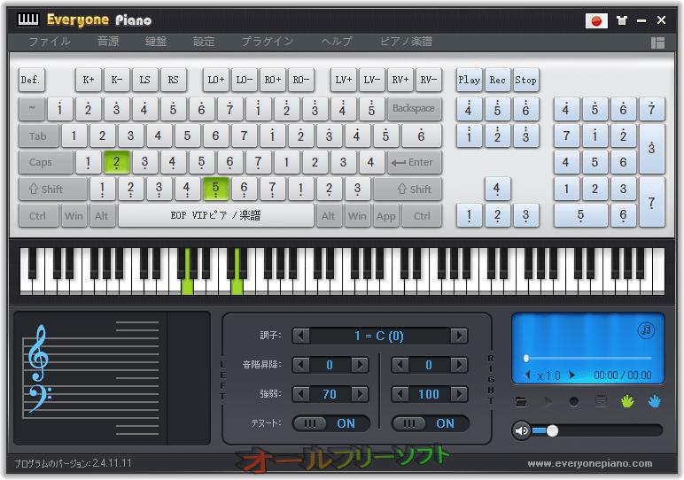 Everyone Piano--キーを押した状態--オールフリーソフト