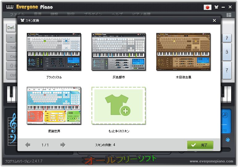 Everyone Piano--スキンの変更--オールフリーソフト