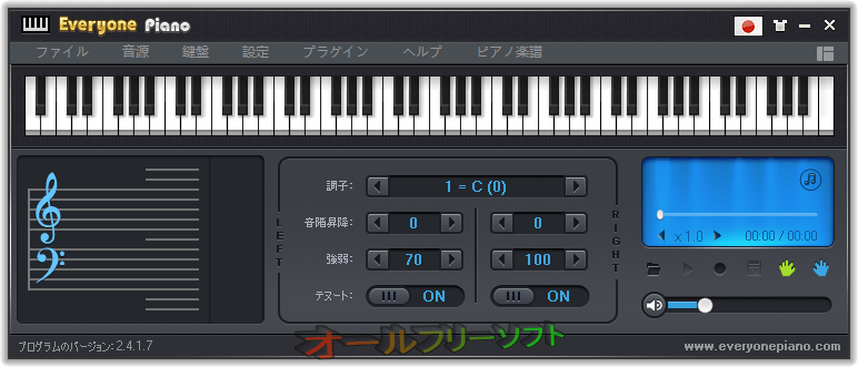 Everyone Piano--パソコンのキーボードなし--オールフリーソフト