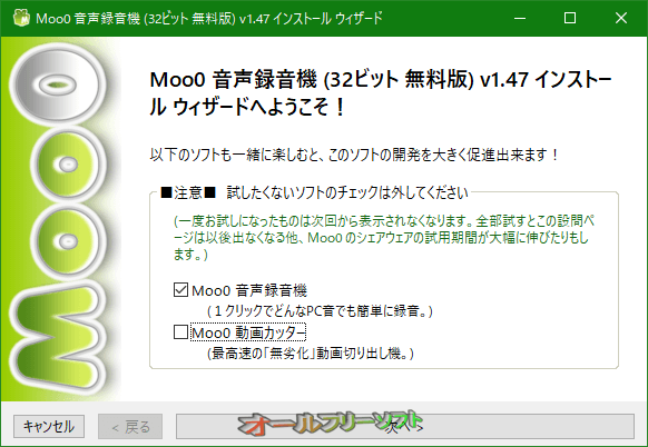 Moo0 音声録音機--オールフリーソフト